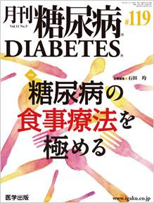 月刊 糖尿病